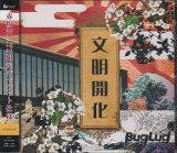 [USED]HJ/BugLug/文明開化(会場限定盤)