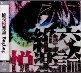 [USED]IK/BugLug/絶交悦楽論(初回盤/CD+DVD)