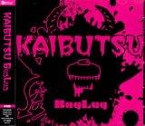 [USED]BugLug/KAIBUTSU(初回盤/CD+DVD)