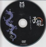 [USED]IK/己龍/会報デーブイデー 子龍 其ノ拾壱(DVD)