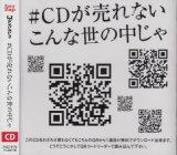 [USED]ゴールデンボンバー/#CDが売れないこんな世の中じゃ