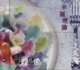 [USED]亟彩フイルム/幸福理論〜aurora bouquet〜