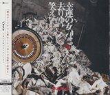 [USED]BugLug/幸運の女神は去りゆけど笑え(初回盤A/CD+DVD/トレカ付)