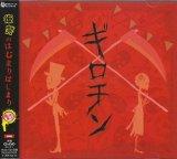 [USED]yo/BugLug/ギロチン(初回盤/CD+DVD/ジャケカード付)