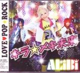 [USED]ALiBi/キラ☆メキ未来
