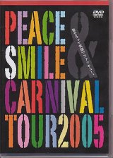 [USED]IK/V.A./Peace&Smile Carnival tour2005(DVD)