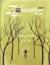 [USED]V.A./Zy.mega edition#05(Plastic Tree・ムック)(ポスター付・CD-ROM付)