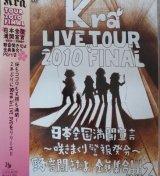 [USED]Kra/TOUR 2010 FINAL「日本全国満開宣言-野音開きだよ全員集合!!Part2」(通常盤)