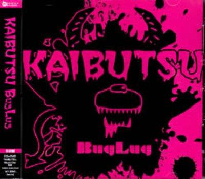 画像1: [USED]BugLug/KAIBUTSU(初回盤/CD+DVD)
