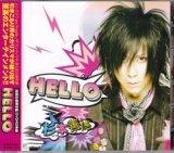 [USED]杉本善徳/HELLO(初回限定盤/CD+DVD)