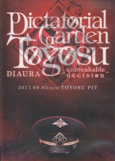 画像1: [USED]IK/DIAURA/Dictatorial Garden Toyosu(DVD)