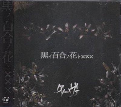 画像1: [USED]グリーヴァ/黒イ百合ノ花ト×××