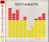 [USED]メトロノーム/HIGH TO LOW ELECTRO(初回限定盤/CD+DVD)