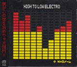 [USED]メトロノーム/HIGH TO LOW ELECTRO(通常盤)