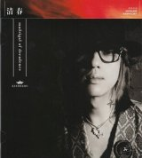 [USED]ik/清春/madrigal of decadence(通常盤)