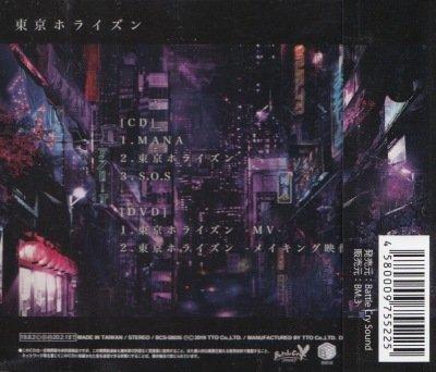 画像2: [USED]INITIAL'L/東京ホライズン(初回限定盤/CD+DVD)