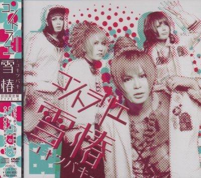 画像1: [USED]コントラリエ/雪椿-ユキツバキ-(TYPE-A/CD+DVD)