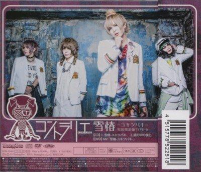画像2: [USED]コントラリエ/雪椿-ユキツバキ-(TYPE-A/CD+DVD)
