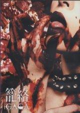 [USED]OS/GAGA/籠絡(DVD)
