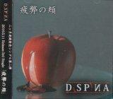 [USED]DiSPiИA/疲弊の頬(CD+DVD)