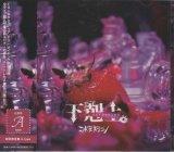 [USED]yo/コドモドラゴン/下剋上。(初回限定盤A-type/CD+DVD/トレカ2枚付)