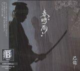 [USED]己龍/春時雨(初回限定盤Btype/CD+DVD/トレカ2枚付)