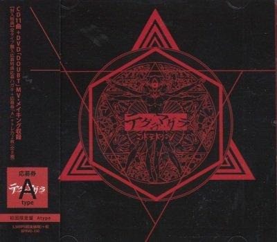 画像1: [USED]コドモドラゴン/テグラマグラ(初回限定盤Atype/CD+DVD)