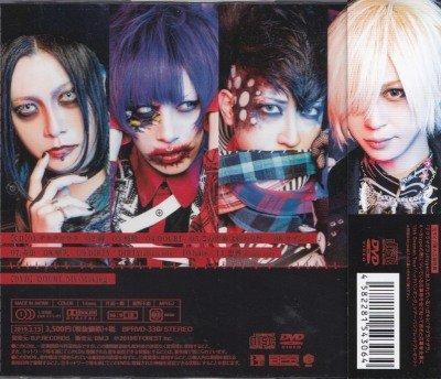 画像2: [USED]コドモドラゴン/テグラマグラ(初回限定盤Atype/CD+DVD)