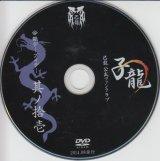 [USED]己龍/会報デーブイデー 子龍 其ノ拾壱(DVD)