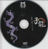 [USED]己龍/会報デーブイデー 子龍 其ノ拾参(DVD)
