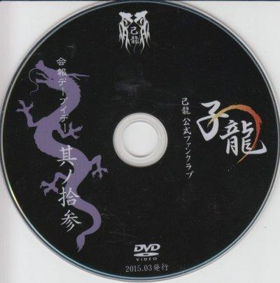 画像1: [USED]己龍/会報デーブイデー 子龍 其ノ拾参(DVD)
