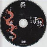 [USED]己龍/会報デーブイデー 子龍 其ノ拾四(DVD)