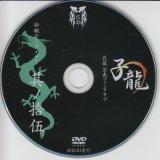 [USED]己龍/会報デーブイデー 子龍 其ノ拾伍(DVD)