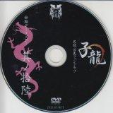 [USED]己龍/16会報デーブイデー 子龍 其ノ拾陸(DVD)