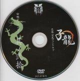 [USED]己龍/会報デーブイデー 子龍 其ノ弐拾(DVD)