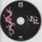 [USED]己龍/会報デーブイデー 子龍 其ノ弐拾壱(DVD)