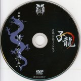 [USED]己龍/22会報デーブイデー 子龍 其ノ弐拾弐(DVD)