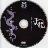 [USED]己龍/23会報デーブイデー 子龍 其ノ弐拾参(DVD)