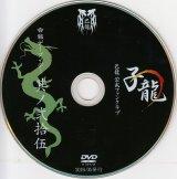 [USED]己龍/25会報デーブイデー 子龍 其ノ弐拾伍(DVD)