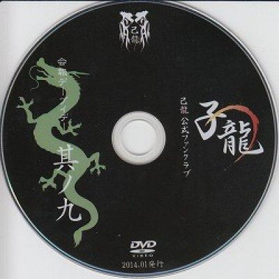 画像1: [USED]己龍/会報デーブイデー 子龍 其ノ九(DVD)