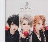 [USED]Purple Stone/甘酸っぱいマンゴー(初回盤/CD+DVD)