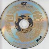 [USED]IKJ/コドモドラゴン/コドモ會 No.4(DVD会報)