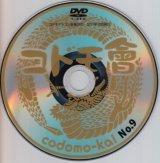 [USED]コドモドラゴン/コドモ會 No.9(DVD会報)