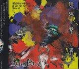 [USED]ケミカルピクチャーズ/世界を撃った男 CASE-04 デリンジャー