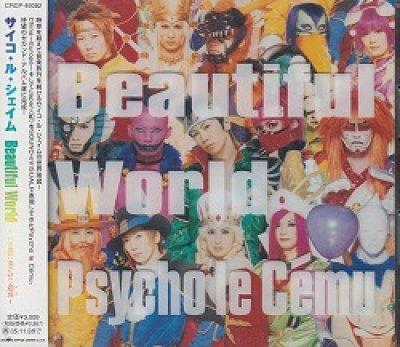 画像1: [USED]Psycho le Cemu/Beautiful World-この瞳に映らない現実-