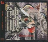 [USED]OSJ/Crimson Shiva/蝕眼[shoku-gun](A-TYPE/CD+DVD)