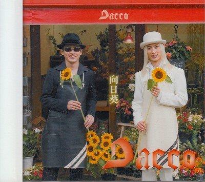 画像1: [USED]Dacco/向日葵