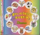 [USED]Dacco/あといとうとえと♪おともだち♪(CD+DVD)