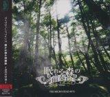 【10%OFF】[USED]THE MICRO HEAD 4N'S/眠れる森の前奏曲-REVOIR-(ヴィジュアルパッケージ盤/CD+DVD)