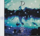 [USED]D/白い夜